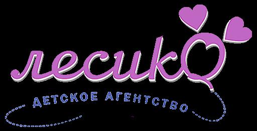 "Детское Агентство ""Лесико"""